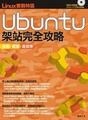 Linux實戰特區:Ubuntu架站完全攻略