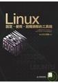 Linux設定、使用、故障排除的工具箱
