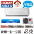 HERAN 禾聯 一對一 變頻 冷專型 空調 HI-G50 / HO-G50 (適用坪數約8-10坪、5.0KW) ※贈基本安裝
