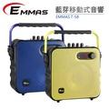 EMMAS 移動式藍芽喇叭/教學無線麥克風 (T-58) 藍色