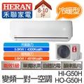 HERAN 禾聯 一對一 變頻 冷暖型 空調 HI-G50H / HO-G50H (適用坪數約8-10坪、5.0KW) ※贈基本安裝