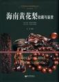 木中黃金:海南黃花梨收藏與鑒賞