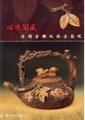 心塢陶風-葉劉金雄的陶壺藝境