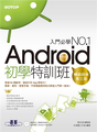 Android初學特訓班(第三版)(暢銷改版,全新Android 4.X版 / 適用Android 4.X~2.X)