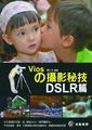 Vios的攝影秘技:DSLR篇