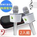 KKL卡酷兒重低音雙喇叭無線藍芽行動KTV麥克風(K8)台灣製造閃耀金+月光銀[2入組]銀色X2