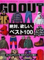 OUTDOOR STYLE GO OUT 10月號/2017