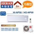 HERAN 禾聯 冷專 變頻 分離式 一對一 冷氣空調 HI-NP50 HO-NP50(適用坪數約8-9坪、5.0KW) (含基本運費+基本安裝)