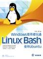 Windows使用者玩通Linux Bash:使用Ubuntu
