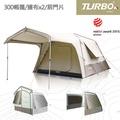 【TURBO TENT】TURBO Lite 300 8人帳 專利快速帳篷+通用型邊片x2+Lite 300前門片