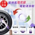龍捲風強力電動清潔刷(正版-紫白)平刷 圓刷 角刷 一鍵拆裝 無線設計 每分300轉紫白