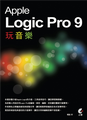 Apple Logic Pro 9 玩音樂