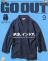 OUTDOOR STYLE GO OUT 9月號/2017