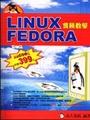 Linux Fedora實務教學(附光碟)