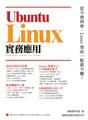 Ubuntu Linux:實務應用