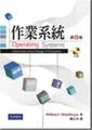作業系統(第六版)