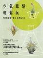 空氣鳳梨輕鬆玩:地球最強!懶人植物之王 (電子書)