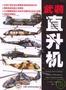 武裝直升機